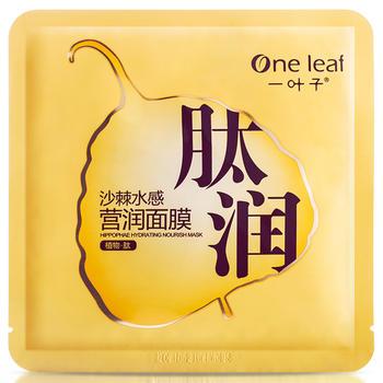 中国•一叶子沙棘水感营润面膜 25ml*10片