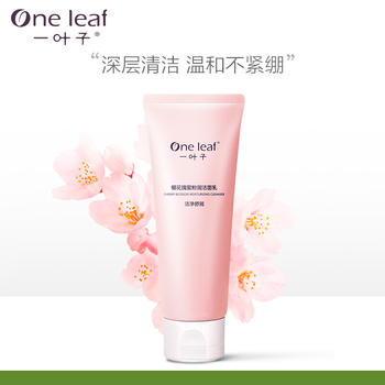中国•一叶子樱花瑰蜜粉润洁面乳100g
