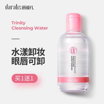 笛爱儿三合一卸妆水深层清舒缓保湿敏感肌可用不刺激