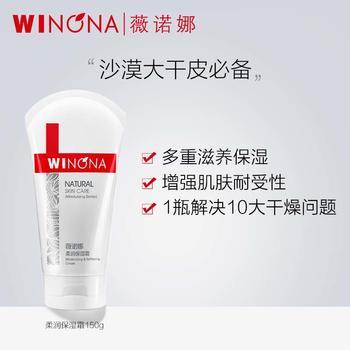 薇诺娜柔润保湿霜150g补水缓解干燥缺水