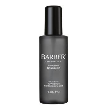 正品BARBER理发师护型喷雾免洗头发护发精油直卷发营养