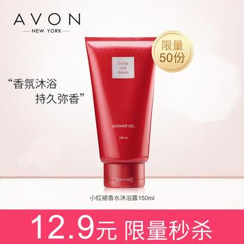 雅芳红裙香水沐浴露150ml 清洁香氛护体 嫩肤补水保湿