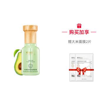 植物主义孕妇精华液面部精华保湿专用怀孕期补水护肤
