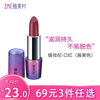 ZMC植美村彩妆嬉妆纪-口红(酱果红)