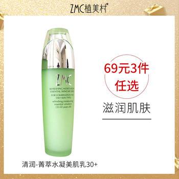 ZMC/植美村清润-菁萃水凝美肌乳30+补水 保湿 控油