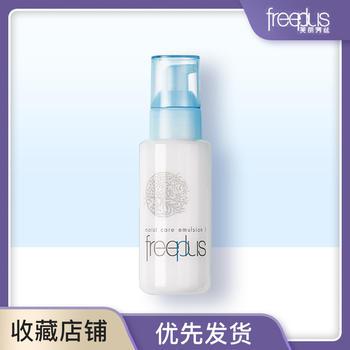 日本•芙丽芳丝(freeplus)保湿修护清爽乳液100ml