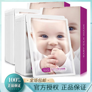 抖音同款碧素堂幼滑补水婴儿肌天蚕丝温和面膜