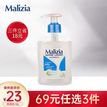 意大利进口 玛莉吉亚洗手液(牛奶花香型)300ml 清洁