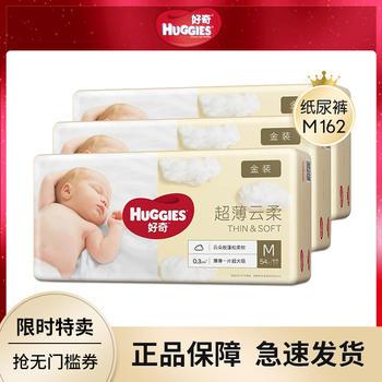 好奇金装纸尿裤男女宝宝通用尿不湿M162片(6-11kg)