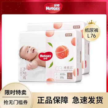 好奇铂金装纸尿裤男女通用尿不湿L76片(9-14kg)