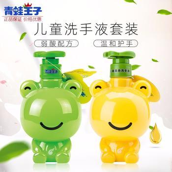 青蛙王子(FROGPRINCE) 儿童洗手液柠檬芦荟便携2瓶装