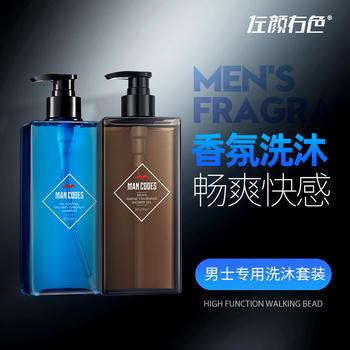 左颜右色控油清爽男洗发水香味持久沐浴露套装洗沐