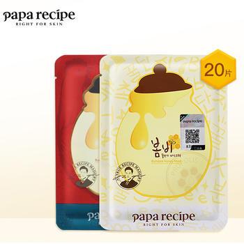 paparecipe春雨面膜补水保湿孕妇蜂蜜面膜 黄红组合20片