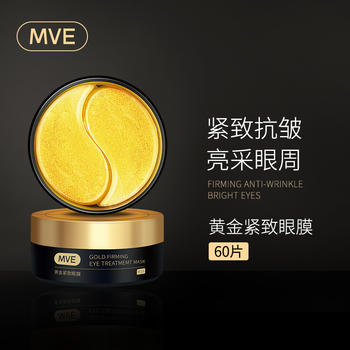 MVE黄金紧致眼膜 去眼袋黑眼圈淡化细纹抗皱纹补水保