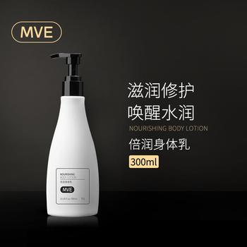 MVE倍润身体乳 补水保湿滋润修护香味持久男女清爽夏
