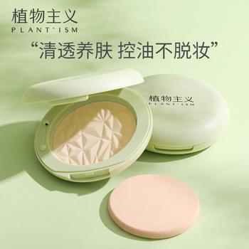 植物主义孕妇专用粉饼遮瑕彩妆定妆散粉控油天然纯正品怀孕哺乳期