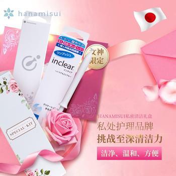 Hanamisui女性护理凝胶私处护理清洁保养情人节礼盒