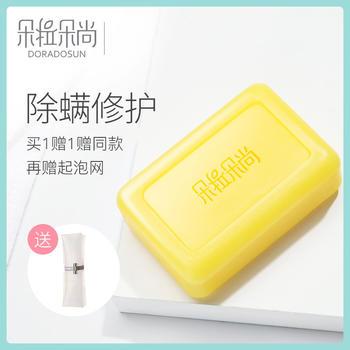 朵拉朵尚迷迭香海盐清痘净螨小黄皂110g