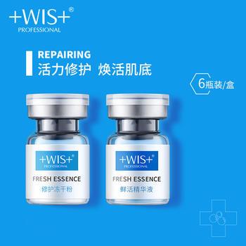 WIS鲜活修护冻干粉6瓶装寡肽原液淡化痘印修护收缩毛孔淡平细纹