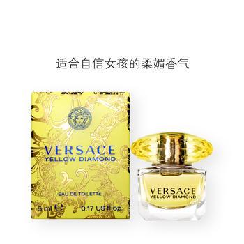 意大利•范思哲versace幻影金钻淡香水 5ml