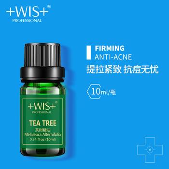 WIS茶树精油10ml去青春痘粉刺收缩毛孔面膜按摩单方油
