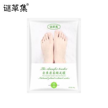 【买一送二】谜草集去角质足膜改善脚汗脚部异味死皮