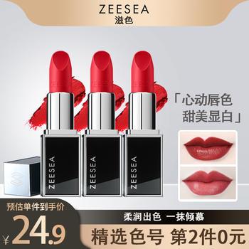 【第2件0元】ZEESEA滋色梵高口红保湿丝绒小众唇膏