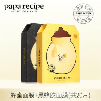 韩国paparecipe春雨补水保湿黑蜂胶蜂蜜面膜明星套组