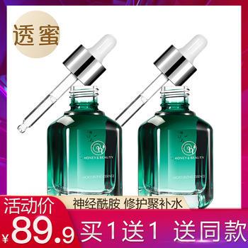 【买1送1 送同款】透蜜玻尿酸原液保湿补水提亮肤色