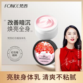 FONCE梵西 红石榴丝滑香身体乳 保湿滋润补水嫩白提亮肤色 50g