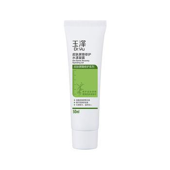 玉泽皮肤屏障修护水漾凝露50ml  敏感肌补水保湿精华