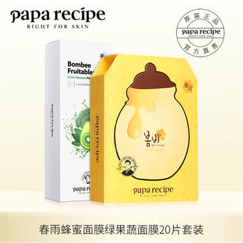 韩国papa recipe春雨蜂蜜绿果蔬舒缓面膜套组20片