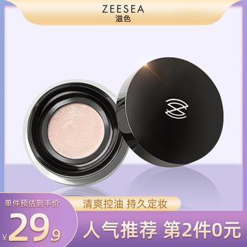 【第2件0元】ZEESEA滋色散粉定妆粉持久控油蜜粉定妆4g