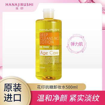 日本•花印清新净肤卸妆水(弹力肌)500ml