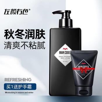 【顺丰发货】左颜右色身体乳液全身淡香体皮肤止痒防干裂保湿润肤