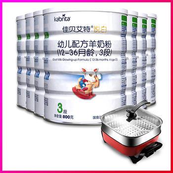 佳贝艾特婴儿羊奶粉3段悦白800g7罐装无积分电炒锅套餐