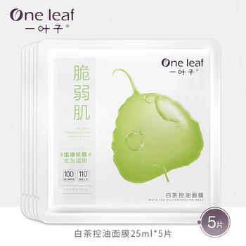 一叶子脆弱肌白茶控油面膜25ml*5片调节水油平衡