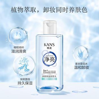 韩束净颜保湿卸妆水(橄榄亮肤型) 卸妆水250ml