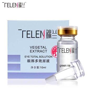 (超值2瓶)端兰  眼部多效原液 精华液 眼霜10ml补水