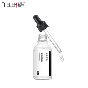 (买2送1)端兰 美白淡斑 烟酰胺原液15ml补水保湿 淡化