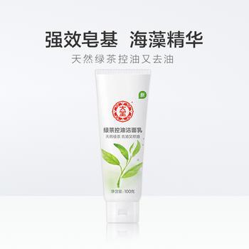 大宝绿茶控油洁面乳100g清爽控油深层清洁毛孔保湿