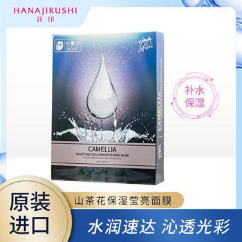 花印(HANAJIRUSHI)山茶花保湿莹亮面膜10片*1盒