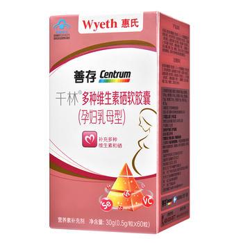 惠氏善存(Centrum)千林多种维生素硒软胶囊0.5g*60粒