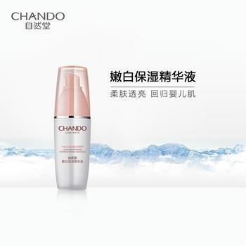 中国•自然堂(CHANDO)嫩白保湿精华液 30ml
