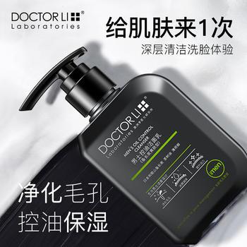 【男士护肤】李医生男士控油去黑头祛痘洁面乳(备长炭爽肤型)150g