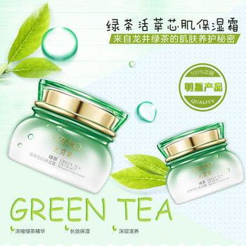优资莱绿茶活萃芯肌保湿霜补水锁水面霜女滋养水润