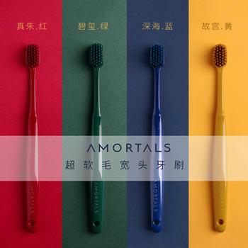 韩国AMORTALS尔木萄情侣牙刷软毛超细宽头女学生成人旅行一对装