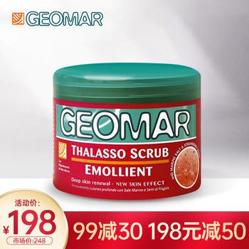 意大利GEOMAR 吉儿玛滋润身体磨砂海盐(草莓香味) 600g