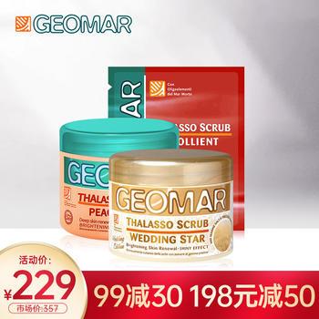 意大利GEOMAR吉儿玛身体磨砂膏 新娘300g+香桃300g+草莓40g