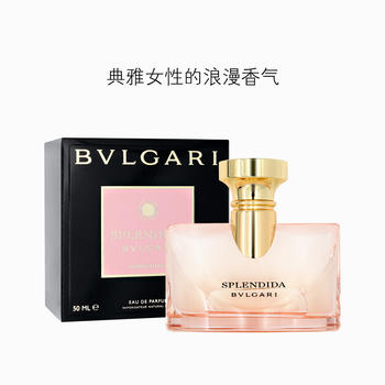 意大利•宝格丽(BVLGARI)浪漫玫香女士香水50ml